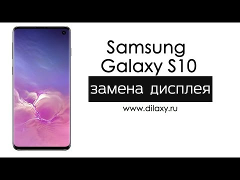 Замена дисплея Samsung Galaxy S10 G973F | Разборка Гелакси С10