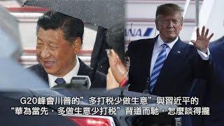 G20峰會川普的 多打稅少做生意 與習近平的 華為當先 多做生意少打稅 背道而馳 怎麼談得攏 看看美國總統怎樣 日理萬機 川普推推推20190627第9期