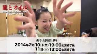 タレントのチェン・チューが舞台『龍とオイル』で帰国した中国残留邦人...