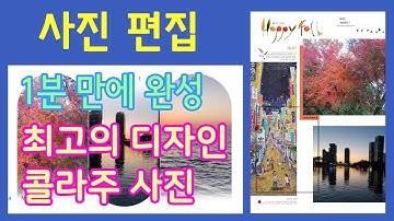 스마트폰 최고의 사진편집 어플 (사진 콜라주 만들기) | 톡톡 튀는 SNS 블로그 사진 !! 인스타매그