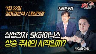 삼성전자, SK하이닉스 일시적 반등일까? 상승 추세의 시작일까? | 한상혁 과장 / 김권진 부장