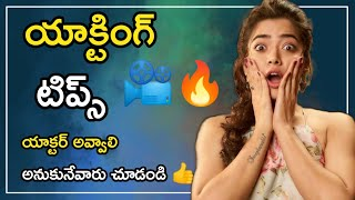 Acting Classes In Telugu | Acting Tips In Telugu | Acting Classes For Beginners In Telugu | Acting