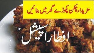 chicken pakora recipe pakistani in urdu | recipe in urdu | kashif tv