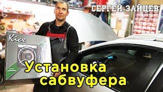 установка Сабвуфера в Машину Своими Руками от Автоэлектрика Сергея Зайцева