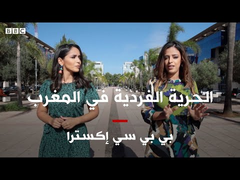 المغرب: الحرية الفردية من العلاقات الجنسية خارج الزواج إلى الإجهاض | بي بي سي إكسترا  - 12:59-2020 / 1 / 23