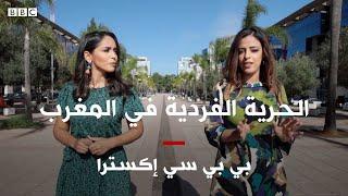 المغرب: الحرية الفردية من العلاقات الجنسية خارج الزواج إلى الإجهاض | بي بي سي إكسترا
