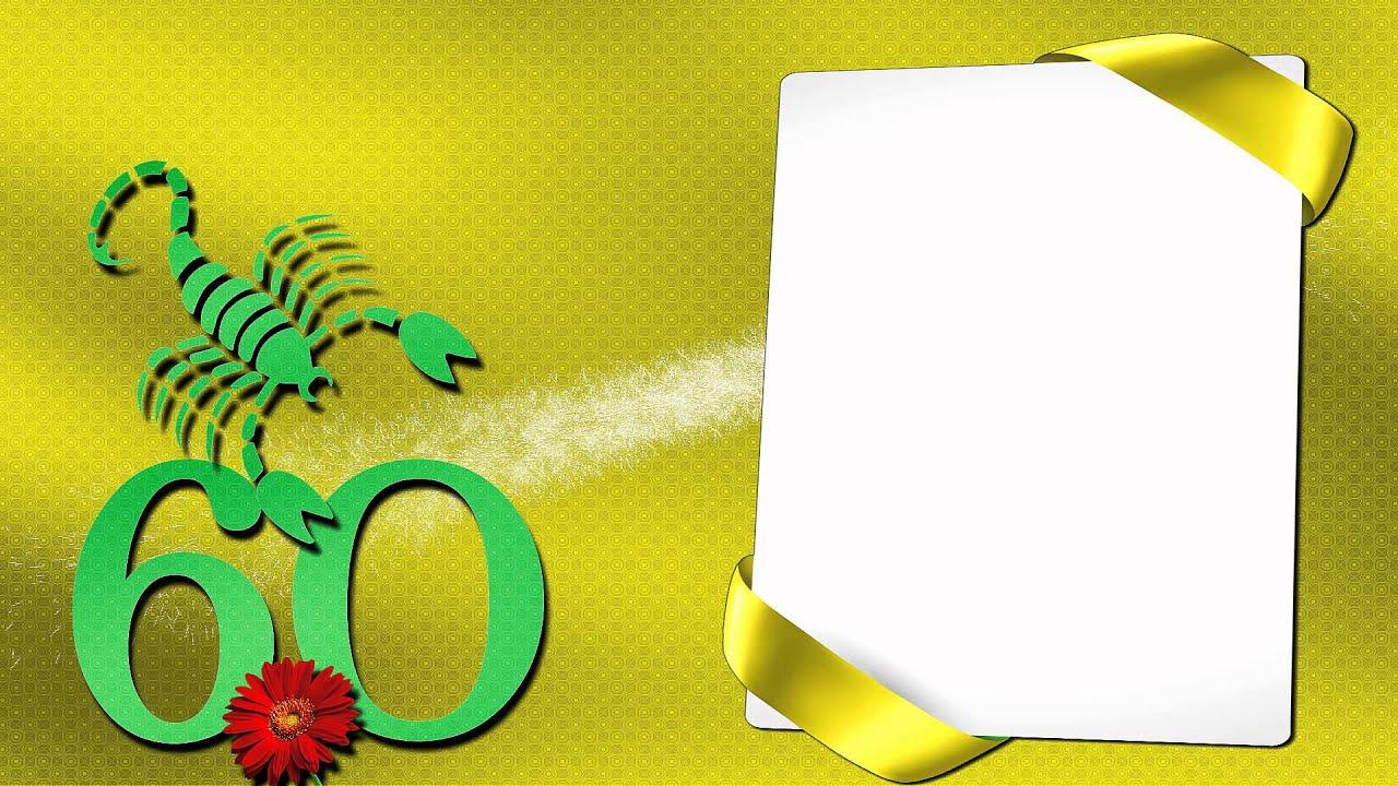Рамка открытка к 60 летию