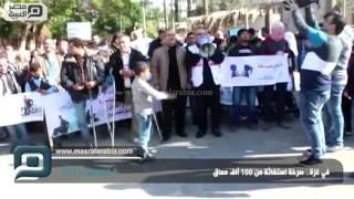 مصر العربية | في غزة.. صرخة استغاثة من 100 ألف معاق