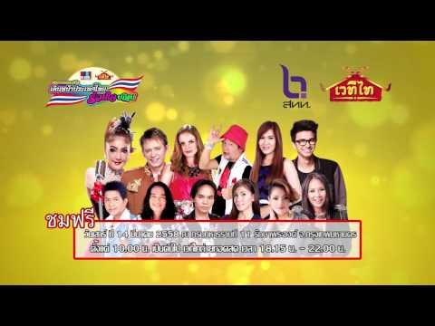 Spot TV มหกรรมคอนเสิร์ตเดินหน้าประเทศไทย ร่วมใจปฏิรูป กรุงเทพมหานคร
