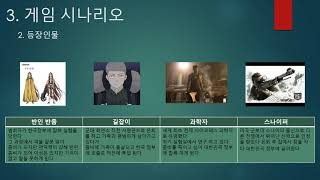 서울게임 아카데미 기획반 '희생' 게임제안서영상 이호균