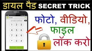 Android Mobile Secret - Video, Photo, File Lock In Mobile Dail Pad