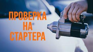 Как да сменим Комплект накладки на Opel Astra g f48 - безплатни видео съвети