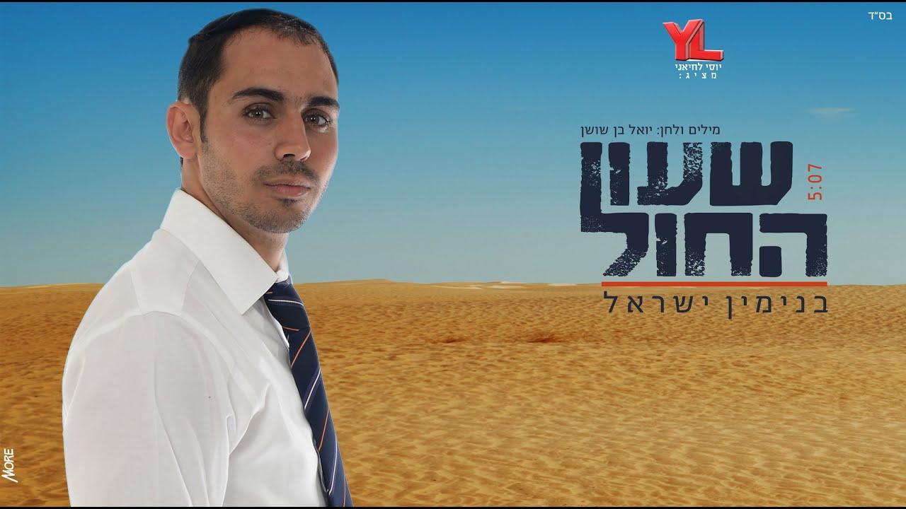 בנימין ישראל  -  שעון החול