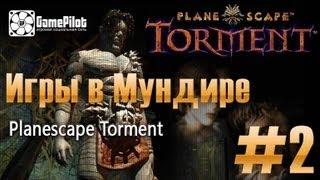 Игры в мундире - Planescape Torment. Выпуск 2.