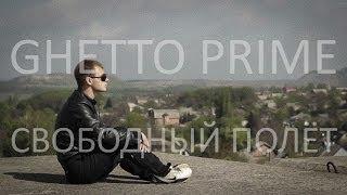 Ghetto Prime - Свободный полет