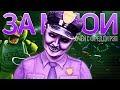 ЗА МНОЙ - Фиолетовый Парень 5 Ночей С Фредди Песня | Purple Guy Five Nights At Freddys Song