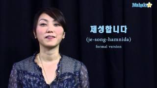 How Say Sorry Korean
