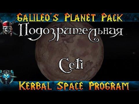 "KSP 1.2 ""Подозрительная Seti"" Galileo's Planet Pack"