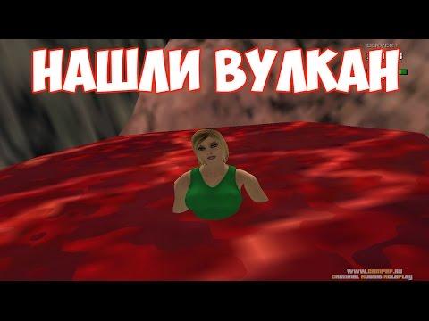 Будни Ксюхи в КРМП #11 - Нашли вулкан и купаемся в лаве!