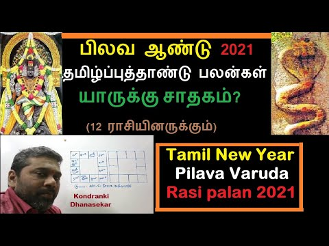 பிலவ ஆண்டு தமிழ்ப்புத்தாண்டு பலன்கள் 2021 யாருக்கு சாதகம்? Pilava Varuda Rasi Palan   Tamil New Year