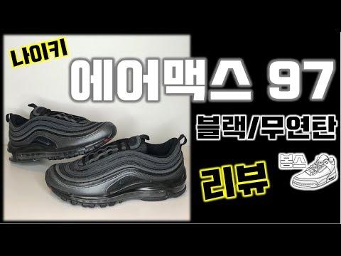 나이키 에어맥스97 블랙/무연탄 리뷰!!