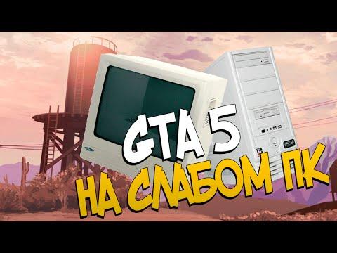 Как убрать лаги в GTA5? Легко!!!