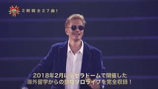 EXILE ATSUSHI / RED DIAMOND DOGS【Teaser】両A面シングル+豪華ライブ2本約3時間収録!