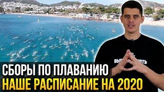 График сборов по плаванию на 2020 вместе со Swim Rocket - Кипр, Черногория, Подмосковье, Греция...