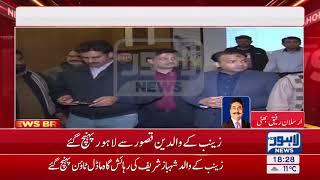 Zainab's parents reached Lahore