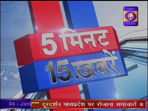 4 JAN 2019 । 5 मिनट 15 खबरें । DD NEWS MP
