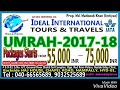 Ideal international  tours & travels haj & Umrah