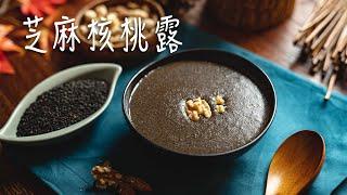 冬令港式養生糖水 芝麻核桃露 | 桂冠窩廚房