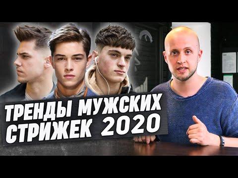 ТОП популярных стрижек 2020 года | Мужские прически. Как стричься в 2020?