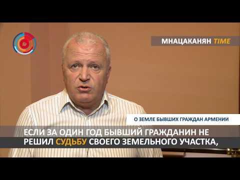 Мнацаканян/Time: О земле бывших граждан Армении