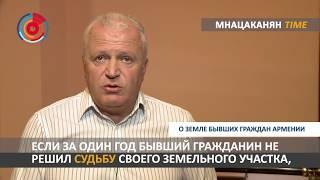 Мнацаканян/Time  О земле бывших граждан Армении