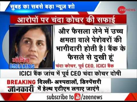 Morning Breaking: Srikrishna panel finds Chanda Kochhar guilty, ICICI Bank sacks her