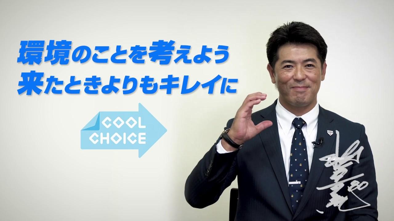 [COOL CHOICE]稲葉篤紀監督