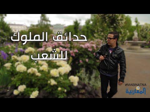 مابيناتنا - حدائق الملوك للشعب - وثائقي |HD|