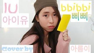 IU (아이유) - BBIBBI (삐삐) Cover by 아름이 | AREUMI