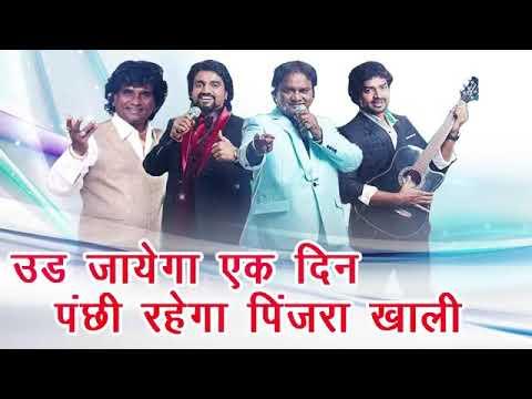 Ud Jayega Ek Din Panchi Rahega Pinjara Khaki...