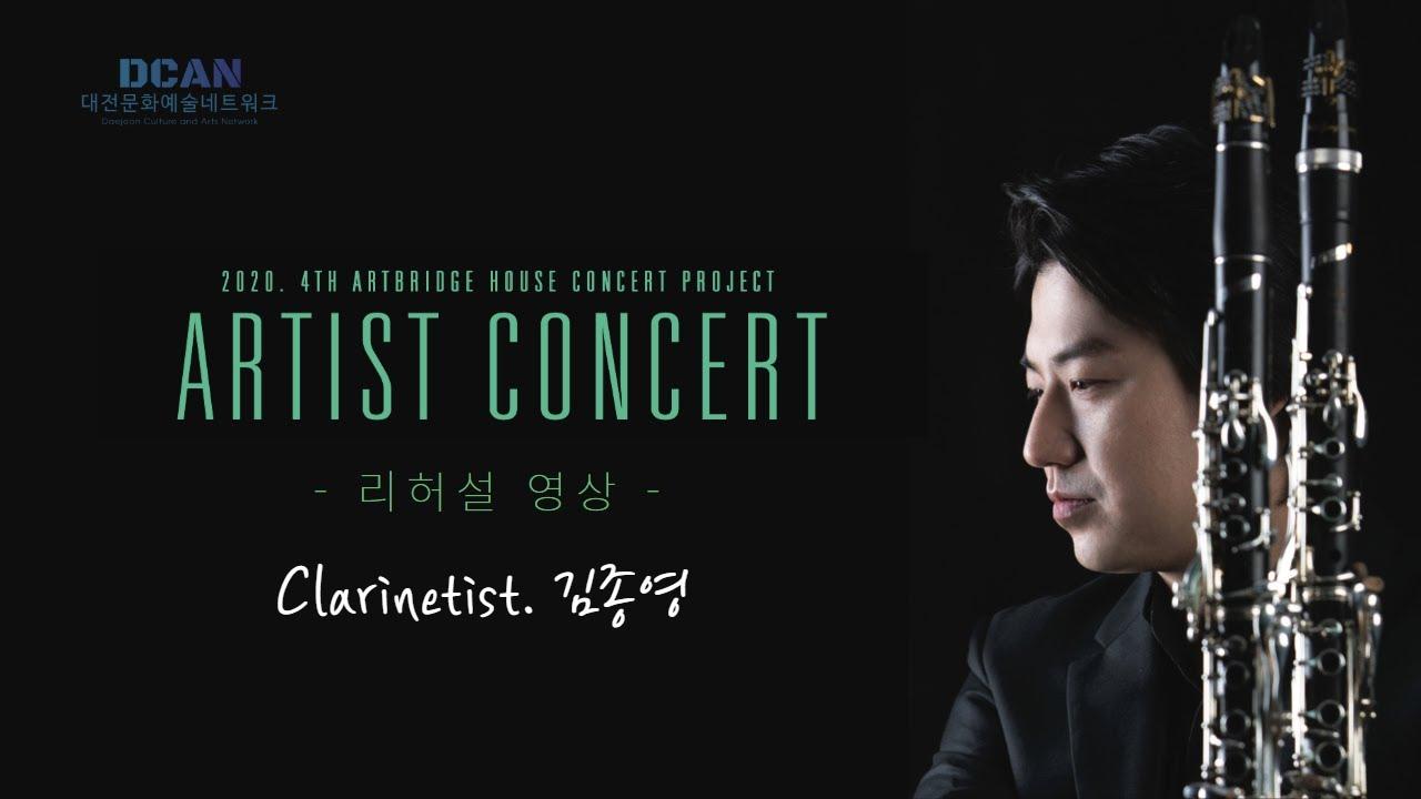 제 4회 아트브릿지 하우스 콘서트 아티스트 콘서트 - 클라리네티스트 김종영님 리허설 영상