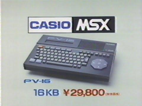 CASIO MSX PV-16 CM 1985年 佐倉しおり