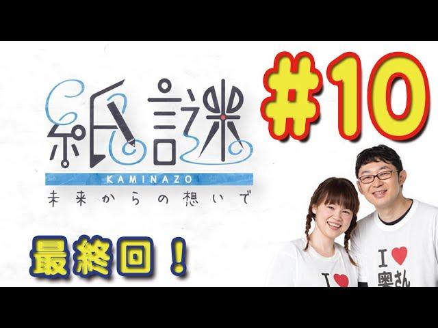 #10【紙謎】Stage10 最終回はスッキリと!【夫婦仲良くゲーム実況】(ネタバレ有り)