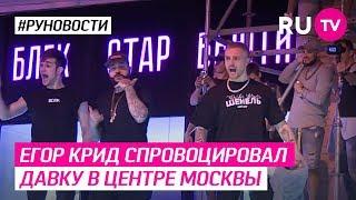 Егор Крид спровоцировал давку в центре Москвы