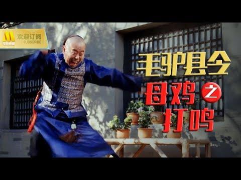 【1080P Full Movie】《毛驴县令之母鸡打鸣/Donkey Magistrate – A Battle Of The Sexes》麻翠姑用行动赢得丈夫尊重(潘长江/恬妮 主演)