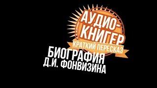 КРАТКО Биография Фонвизина Д.И.