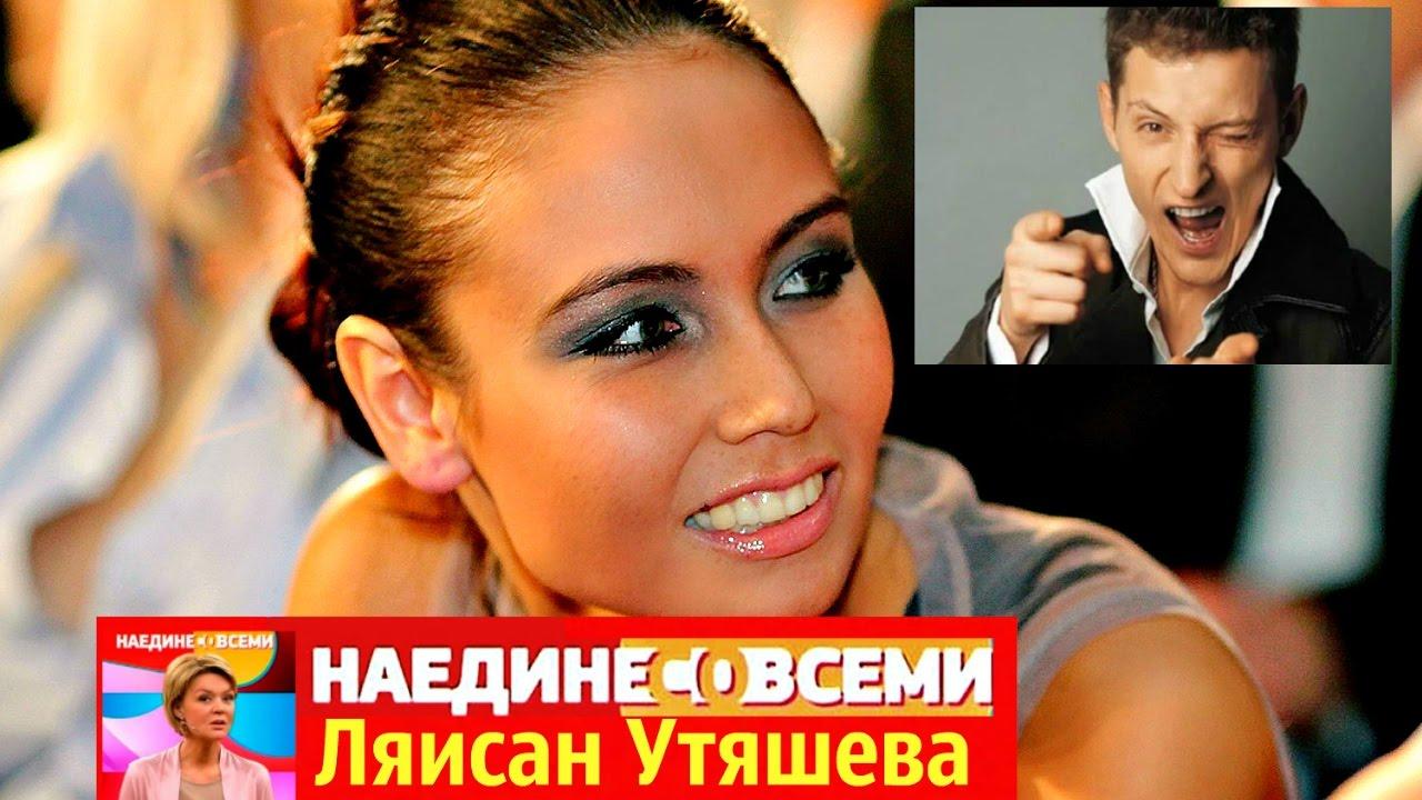 НАЕДИНЕ СО ВСЕМИ Ляйсан Утяшева