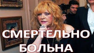 Алла Пугачева находится при смерти  (19.11.2017)