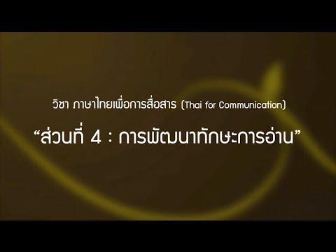 ภาษาไทยเพื่อการสื่อสาร (5/6) : การพัฒนาทักษะการอ่าน