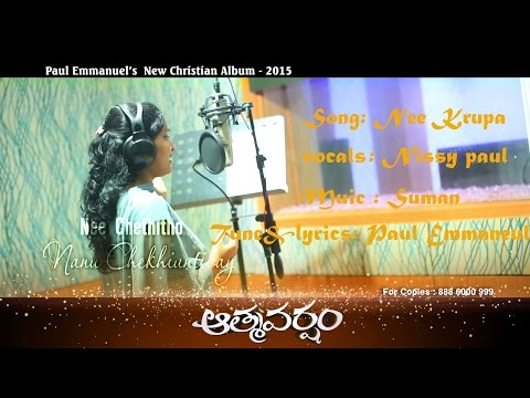 Nee Krupa || Latest Christian Album || Aathmavarsham